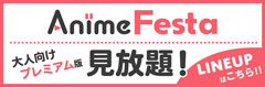 プレミアム版はこちら AnimeFesta